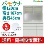 ショッピング食器 食器棚 日本製 パモウナ VKA-S1200R キッチン収納 ダイニングボード 幅120cm 奥行45cm 高さ187cm