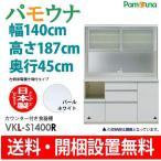 ショッピング食器 食器棚 日本製 パモウナ VKL-S1400R キッチン収納 ダイニングボード 幅140cm 奥行45cm 高さ187cm