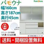ショッピング食器 食器棚 日本製 パモウナ VKR-S1600R キッチン収納 ダイニングボード 幅160cm 奥行45cm 高さ187cm