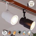 レール専用 シーリングスポットライト 照明 ライティン グモダン レトロ 北欧 1灯 FLAVIO フラヴィオ インターフォルム LT-2354