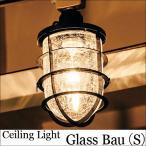 キッチン 照明 お洒落 ガラス シーリングスポットライト玄関 倉庫  Glass Bau グラスバウ LT-1143 インターフォルム 1灯