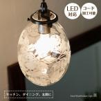 ペンダントライト 薫 かおる 1灯 サンドブラスト 日本製 ガラス 照明 レトロ