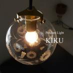 照明器具 切子 ガラス ペンダントライト 花模様 1灯 アンティーク P-138 菊