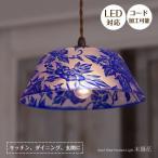 ショッピングペンダント ペンダントライト 末摘花 すえつむはな 1灯 サンドブラスト 日本製 ガラス 照明 レトロ
