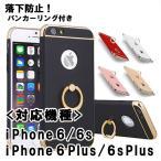 iPhone ケース バンカーリング付き iPhone6 iPhone6s iPhone6Plus iPhone6sPlus 用 アイフォン カバー スマホ アイホン