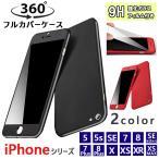 iPhone ケース 360度フルカバー iPhoneSE 第2世代 X XS XR XS MAX 7 8 7Plus 8Plus SE 5s 5 用 アイフォン カバー スマホ アイホン 新SE SE2