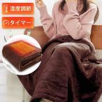 電気毛布 ひざ掛け 電気ブランケット 電気敷き毛布 電気掛毛布 洗える 掛け敷き兼用 ふわふわ 100cm×65cm 送料無料(b1drpjzo)