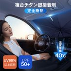 サンシェード 車 フロント 傘式 パラソル 傘型 フロントサンシェード 車用 折りたたみ傘 日除け 日よけ uv 紫外線カット 10本骨 紫外線対策 遮光(B1QCS135He)