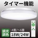 [母の日SALE 10%OFF]LEDシーリングライト 18W/24W 調光調色 ~4畳/~6畳 薄タイプ リモコン付き 常夜灯 タイマー設定 明るさメモリ機能 LEDライト(b1xdd24wsb)