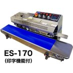 エンドレスシーラー 印字機能付き ベルトコンベア式シール機 ES-170 アスクワークス製 上下ヒート式 卓上型 アルミ袋も ガゼット袋も