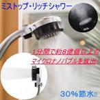 シャワーヘッド ミストップリッチシャワー 水生活製作所 節水 マイクロナノバブル 手元止水機能付き ウルトラファインバブル  ミズセイ
