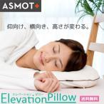 【公式】ASMOT+ エレベーションピロー 枕 頸椎★枕があなたの寝姿勢に合わせる!横向きで寝る方におすすめ!
