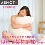 【公式】★ぽにょぽにょ枕 ★TVで話題!ASMOTブランドの超万能枕♪多目的サポート枕