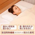 首肩ぽっか枕 ぽかぽか/ポカポカ/ヒート ピロー/暖かい/まくら/枕( 枕 肩こり ホット )