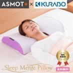 【公式】ASMOT×KURABOのコラボレーション枕  スリープマージピロー