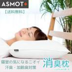 【公式】ASMOT 消臭枕(消臭枕カバー付き)・汗臭・加齢臭対策・消臭素材を使用