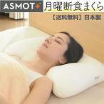 【公式】ASMOT+ 月曜断食枕
