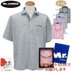 【処分】ポロシャツ Mr,JUNKO 紳士 メンズ 日本製 スキッパー ギフトBOX入【決算セール】