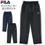 スポーツウェア キッズ ジュニア ウインドブレーカー ロング パンツ FILA( 暖か応援セール )
