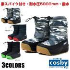 Yahoo!アスナロ【売尽し】スノーブーツ 男の子 キッズ 撥水 コスビー スパイク付 靴 ドローコード【タイムセール】