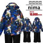 スキーウエア nima 男の子 ジュニア サイズ調節可能 耐水圧10000mm ニーマ スキーウェア