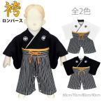 袴ロンパース 男の子 ベビー カバーオール 晴れ着 袴
