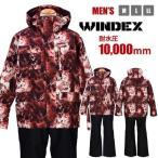 【売尽し】スキーウェア メンズ WINDEX 耐水圧10000mm 上下セット スノボウェア【タイムセール】