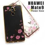 Huawei Mate9 MHA-L29 フラワーメタリックバンパーTPUソフトケース flower-tpu-mate9