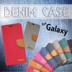 Galaxyシリーズ デニムダイアリーケース ギャラクシーシリーズ GalaxyS7 edge SC-02H SCV33 GalaxyS6 edge SC-04G SCV31 GalaxyS6 SC-05G GalaxyA8 SCV32