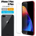 iPhone8 Plus フィルム 液晶保護フィルム 保護フィルム アイフォン8 プラス / アイフォン7 プラス  シート
