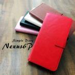 Nexus6P 専用シンプル手帳型ケース