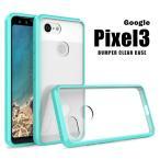 Google Pixel3 G013B バンパークリアケース グーグル ピクセル3