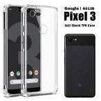 スマホケース Google Pixel3 ケース グーグル ピクセル3 G013B カバー