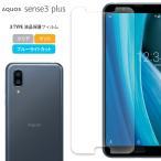 AQUOS Sense3 Plus フィルム 液晶保護フィルム 保護フィルム アクオス センス3 プラス SH-M11 シート