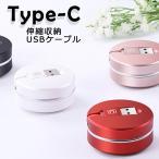 USB Type-C 巻き取り式充電ケーブル
