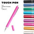 極細タッチペン スマートフォン スマホ タブレット