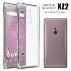 Xperia XZ2 ケース スマホケース エクスペリア XZ2 SO-03K SOV37 702SO カバー