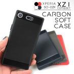 Xperia XZ1 Compact ケース SO-02K ストレートソフトスマホカバーケース xz1-com-straight-case