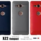 Xperia XZ2 Compact ケース スマホケース エクスペリア XZ2 コンパクト SO-05K カバー