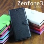 スマホケース Zenfone 3 ZE520KL カラフルレザー手帳型ケース ゼンフォン3