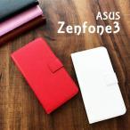 スマホケース Zenfone 3 ケース ゼンフォン3 ZE520KL 手帳型 カバー