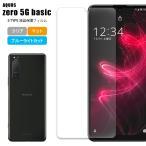 AQUOS zero 5G basic フィルム 液晶保護フィルム 保護フィルム アクオス ゼロ 5G ベーシック  シート