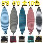 ASOBi サーフボードケース/ニットケース/サーフボード/サーフィン/5`8ft 6`0ft ファイブエイト シックス ・サーフボード・ビーチ・海 全10色
