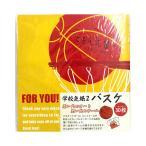 Yahoo!遊びDS学校色紙2 バスケ AR0819089 メッセージカード 30枚 色紙 アルタ 思い出 卒業 引越し 退職 記念 送別 グリーティングカード