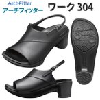 AKAISHI アーチフィッター ワーク 304 S/M/Lサイズ ブラック サンダル