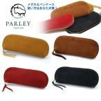 PARLEY エルク FE-05 鹿革 眼鏡&ペン ケースメガネ 筆箱 フィンランドエルク レザー使用