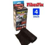 FiberFix ファイバーフィクス 4inch GON-FF4 万能補強・補修テープ