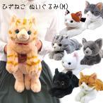 サンレモン ひざねこ M /ミケ/オッドアイWH/GY/BR/BK ぬいぐるみ 猫 ネコ 実物大 なごみ いやし 癒し ペット くつろぎ プレゼント