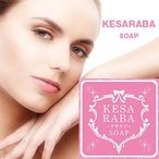 KESARABA ケサラバソープ 80g わくねり化粧石けん 全身用 KSソープ 除毛、脱毛