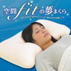 エアセンス 空間Fitの夢まくら 低反発 枕 ピロー オリジナルカバー付き